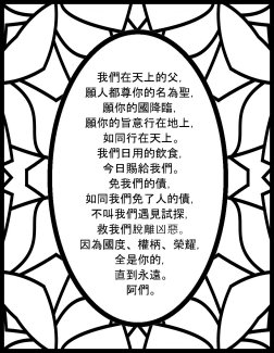 The Lord's prayer Chinese